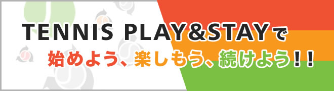 TENNIS PLAY&STAYとは | Golf Tennis ZONE  Hesaka